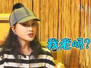 《星月私房话》20170209:刘晓庆不觉得自己60岁 对过去人生都很满意