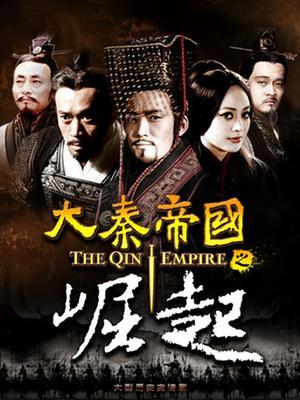 大秦帝国之崛起 央视版
