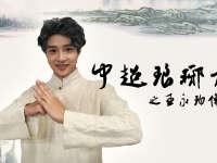 《中超琅琊榜》王永珀篇14 鲁能元老迎里程碑