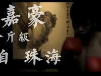 中體杯广东省拳王争霸赛-佛山站 方嘉豪
