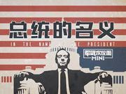 【军武MINI】33:总统的名义