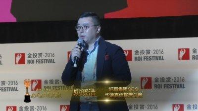 """华谊嘉信&好耶集团 数字营销""""红与黑"""""""