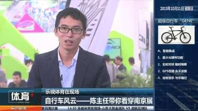 萧深公开环法手记 陈主任首谈公众开放日