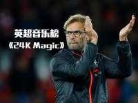 【第8期】《24K Magic》