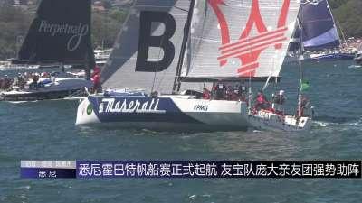 悉尼霍巴特帆船赛正式起航 友宝队庞大亲友团强势助阵