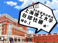 《桌球先生》番外篇六:专访上海理工大学台球社(上)