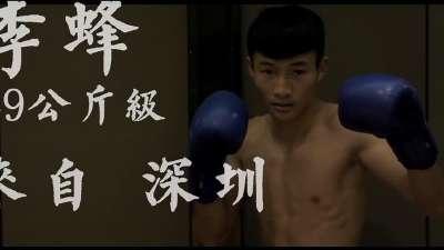 中體杯广东省拳王争霸赛-佛山站-李蜂
