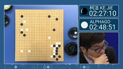 人机大战第二季 柯洁对阵AlphaGo第一局