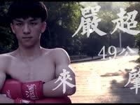 中體杯广东省拳王争霸赛-肇庆站 严超龙