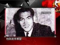 回顾名宿李惠堂 职业生涯攻入2000球横扫亚洲