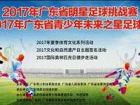 2017年广东省青少年未来之星足球赛(全场录播)