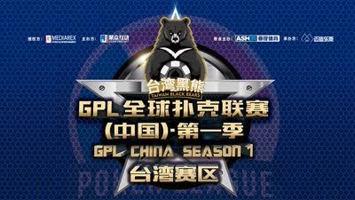 GPL全球扑克联赛(中国)台湾赛区精彩花絮