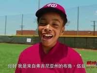 棒球周刊之PLAY BALL:安东尼-伦登的公益梦想