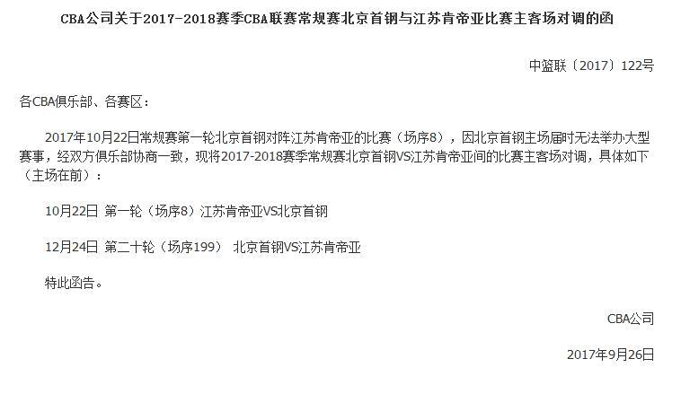 北京主场暂时无法办赛事 与肯帝亚主客场比赛对调