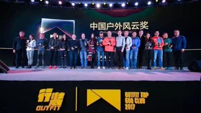 行装CEO杨益华:砸一个亿为国内户外俱乐部赋能