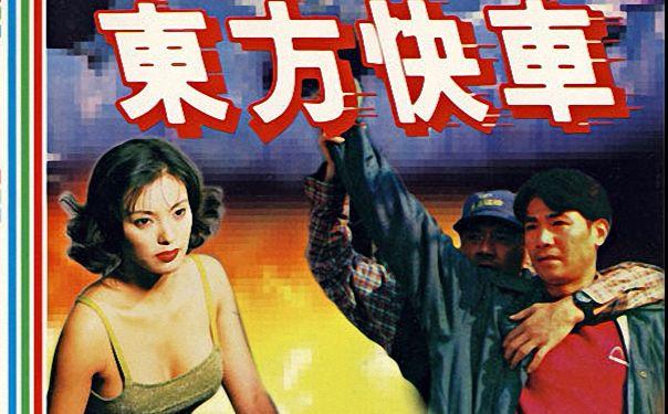 【动作】东方快车 1996【国语中字】 彭丹 / 于荣光 / 尹扬明
