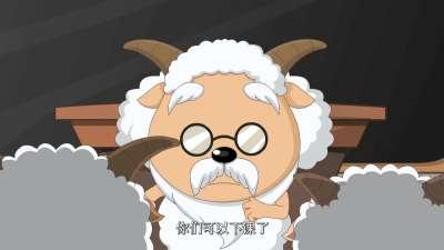 喜羊羊与灰太狼之洋洋得意喜羊羊24
