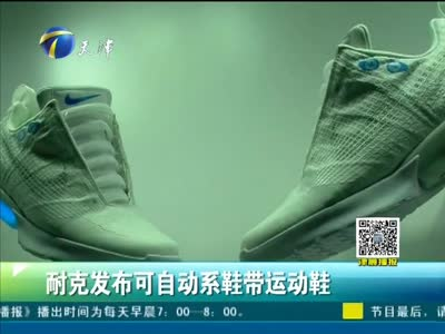 [视频]耐克发布可自动系鞋带运动鞋