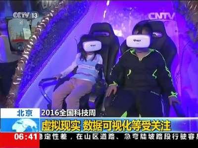 [视频]北京:2016全国科技周