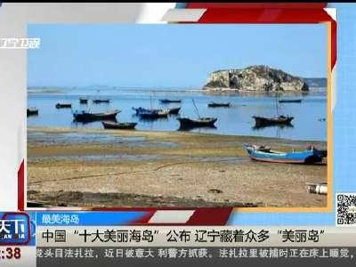 """[视频]最美海岛:中国""""十大美丽海岛""""公布 辽宁藏着众多""""美丽岛"""""""