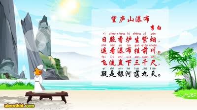 贝乐虎古诗11望庐山瀑布