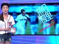 MLB常规赛 洛杉矶天使vs西雅图水手 全场录播(中文)