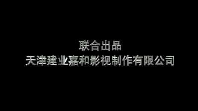 《恐怖爱情故事》先行版预告片