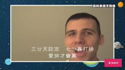 姚明、傅园慧参加贝爷节目《越野千里》10【章鱼大暴炸】