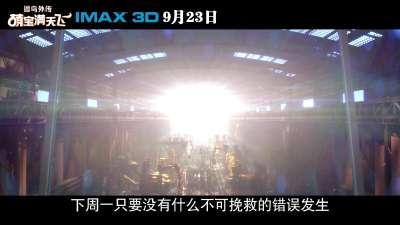 70秒预告【IMAX3D Storks】
