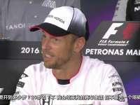 F1马来西亚站周四车手发布会:巴顿谈生涯第300场
