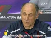 F1马来西亚站新闻发布会 众领队谈增加F1赛程
