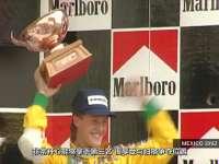 F1墨西哥站经典(1)1992赛季舒马赫生涯首个颁奖台