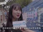 【MagicTV】如果只选择一项,你会选择来大姨妈还是生孩子?