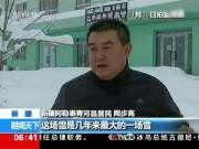 新疆阿勒泰·青河县:积雪厚度达76厘米 超过历史极值