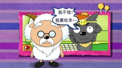 喜羊羊与灰太狼之漫镜头02