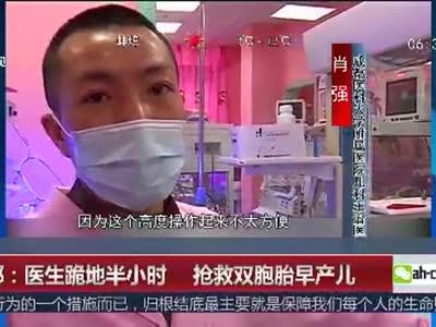 [视频]医生跪地半小时拯救早产儿 回应:这是救人的本能