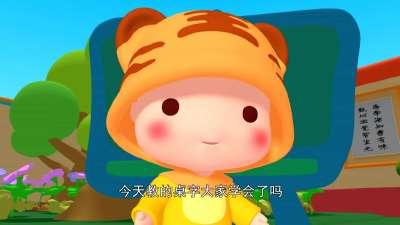 逗逗虎汉字大学堂02