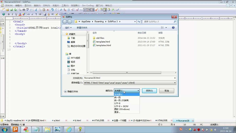 JavaWeb教程0120-html文件中文乱码