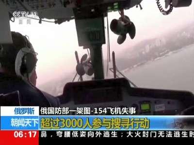 [视频]俄国防部一架图-154飞机失事:搜寻彻夜进行 尚未发现黑匣子