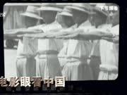 20170105《档案》:电影眼看中国——《冯玉祥北伐工作记》