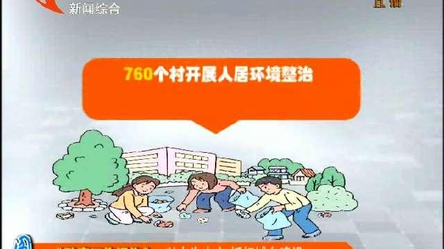 图说政府工作报告:以人为中心  抓好城乡建设