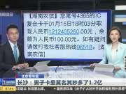 长沙——男子卡里莫名其妙多了1.2亿