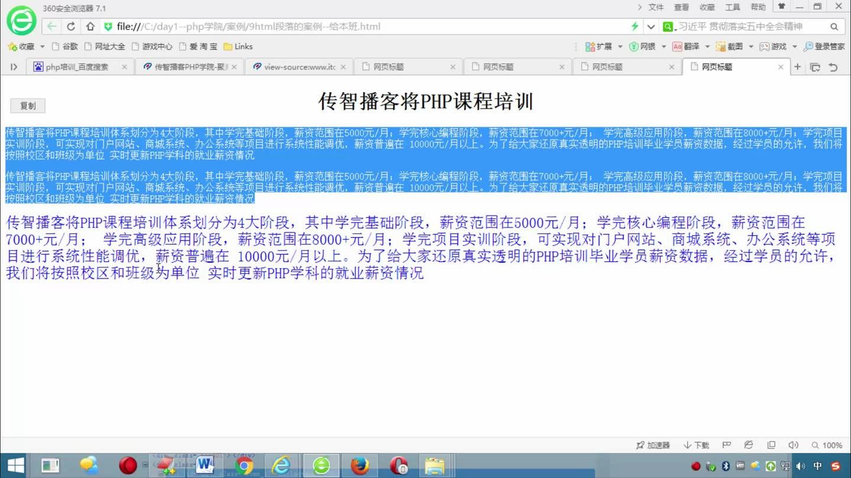 php初级教程html0208链接属性绝对地址
