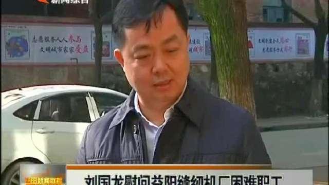 刘国龙率队慰问益阳缝纫机厂困难职工
