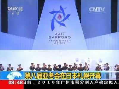 [视频]第八届亚冬会在日本札幌开幕