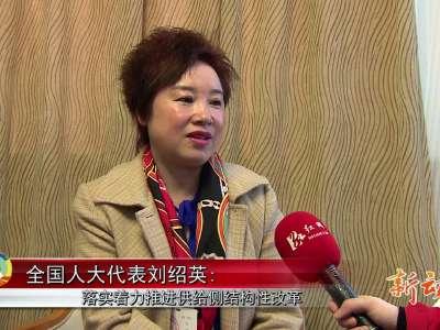 全国人大代表刘绍英:落实着力推进供给侧结构性改革