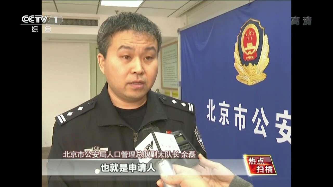 北京:换领补领身份证 不需交验户口簿