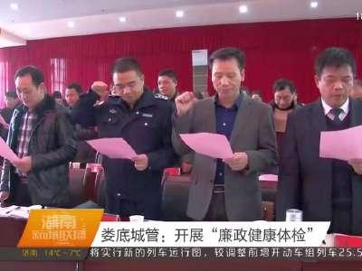 2017年03月22日湖南新闻联播