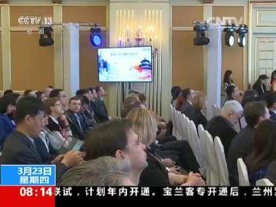 [视频]人民币清算行正式在俄启动