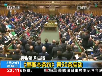"""[视频]最新消息:欧盟正式接收英国""""脱欧""""信函"""